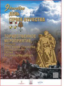plakata1_fondkuznetsova