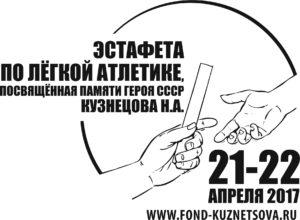logoEstafeta_20032017