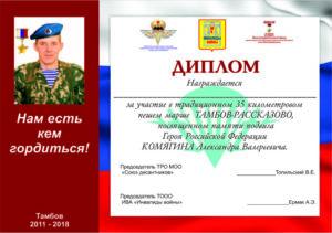 диплом-768x541